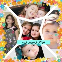بنات العم إمارات