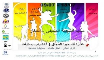 المغار : دعوة للتسجيل والاشتراك في مخيم الشبيبة الصيفي