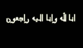 كلمة وفاء في صديقي كمال نجيب غانم ( أبو حكمت ) رحمه الله  - بقلم : أبو شادي نمر طريف