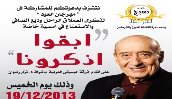 دعوة من جمعية نسيج للمشاركة في مهرجان العود تكريما للفنان الراحل وديع الصافي
