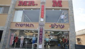 """افتتاح محل """"عالم المرأة"""" من جديد وسط القرية مُقابل شوارما جميل وكذلك افتتاح Mr.M חנות מותגים לגבר"""