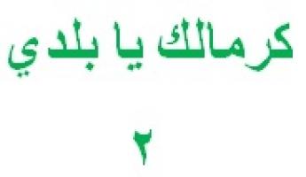 المغار : والسنة برضو مش ناسيين ... !!!