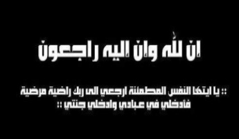 سلام عليك يا أبا عاهد : كلمة في رثاء المرحوم أبي عاهد جهاد خليل