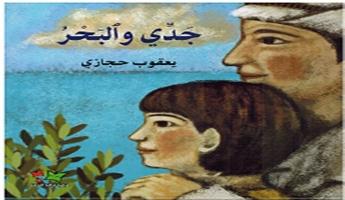 بين بروة درويش وعكا كنفاني يطلق الكاتب يعقوب حجازي قصة الأطفال جدي والبحر
