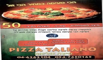المغار: פיצה טליאנו تدعوكم لتذوّق أطيب أنواع البيتسا العائلية بـ50 شيكل فقط!