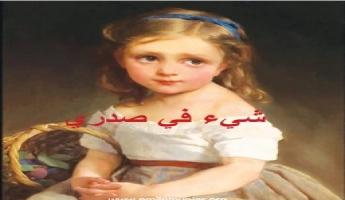 قصه قصيره بمناسبة عيد الأم ويوم المرأه العالمي : شيء في صدري ...شهربان معدي -يركا