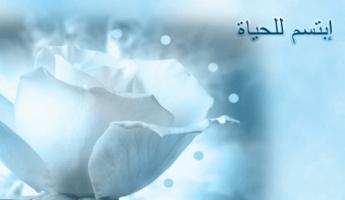 البسمة مفتاح السعادة بقلم : ساره أنور معدي - يركا
