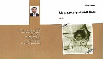 """"""" هذا العالم ليس بريئاً """"مجموعة شعرية جديدة للشاعر حسين مهنا"""