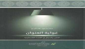 """صدور كتاب """"غواية العنوان"""" للبروفيسور محمود غنايم"""