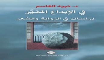 """""""في الإبداع المميّز"""" كتاب جديد في النقد الأدبي للدكتور نبيه القاسم"""