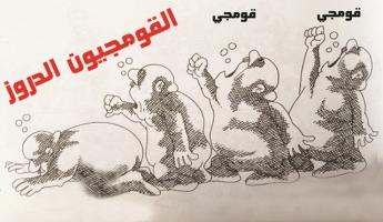 القومجيون الدروز- بقلم أمير خنيفس
