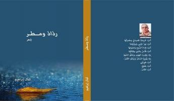 """ترقبوا صدور مجموعة شعرية جديدة للشاعر كمال ابراهيم بعنوان """" رذاذ وَمَطر """""""