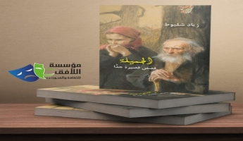 """مؤسسة """"الأفق""""  تصدر مجموعة قصص قصيرة جدا للكاتب زياد شليوط"""