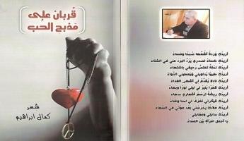 """حالة حب في زمن الحرب : بقلم جودت عيد - قراءة في كتاب """"قربان على مذبح الحب"""" الشاعر كمال ابراهيم"""