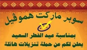 عيد فطر سعيد يتمناه لكم سوبر ماركت هموفيل ويعلن عن حملة خاصة بمناسبة العيد