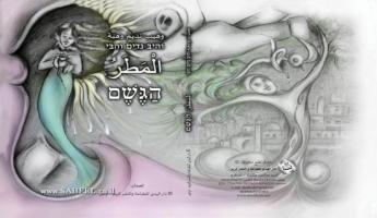 المطر - وهيب وهبة : بقلم نايف خوري