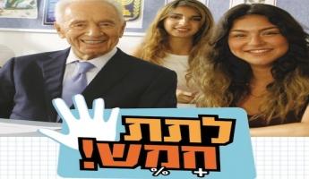 """وزير التعليم نفتالي بينت، رئيس الدولة السابق شمعون بيرس  وشركات الهايتك الاسرائيلية الرائدة يدشّنون """"البرنامج القومي لدعم موضوع الرياضيّات: أعط 5 خمسة"""""""