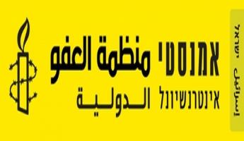 منظمة العفو الدولية – اسرائيل: تستنكر هدم منازل الفلسطينيين في دهمش وسعوة