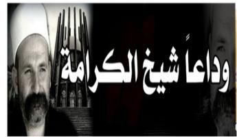 وداعًا شيخ الكرامة : بقلم أمير خنيفس