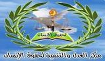 بيان صادر عن منظمة العدل والتنمية : كتائب درزية مسلحة بسوريا قريبا لقتال داعش