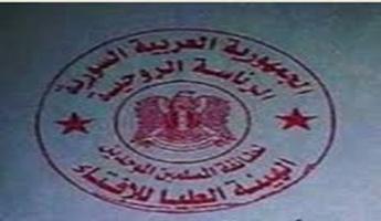 بيان صادر عن مشيخة العقل في سوريا تضامنًا مع النائب السايق سعيد نمفاع