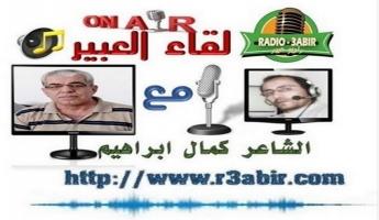 الشاعر الإعلامي كمال ابراهيم يتألق في لقاء خاص لمدة ساعة على أمواج راديو عبير من باريس