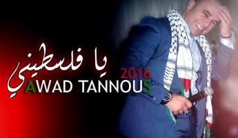 """""""يا فلسطيني"""" جديد الفنان الفلسطيني عوض طنوس 2016"""