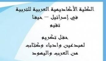 الكُلّيّة الأكاديميّة العربيّة للتّربية في إسرائيل – حيفا تُقيم حفل تكريم ومنح جوائز لـِ 16 مُبدِعًا أدباء وكتّاب من العرب واليهود