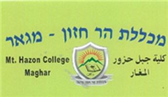 كلية جبل حزور المغار تعلن عن افتتاح دورات جديدة