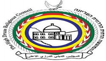 بيان من المجلس الديني الدرزي الأعلى حول الترتيبات لزيارة مقام سيدنا الخضر عليه السلام