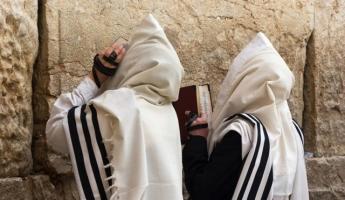 أبناء الشعب اليهودي في إسرائيل والمهجر يستقبلون يوم الغفران