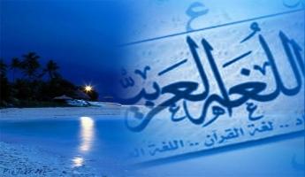 لغتنا العربية شعر كمال ابراهيم