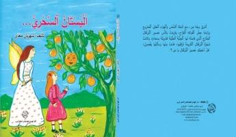 قراءة في قصة البستان السحري ، للأديبة شهربان معدي بقلم:سهيل إبراهيم عيساوي