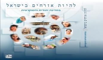 """وزارة التعليم تعرض كتاب المدنيّات الجديد """"لنكن مواطنين في دولة اسرائيل في دولة يهودية وديمقراطيّة """""""