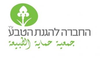 """جمعيَّة حماية الطَّبيعة: """"يجب إيقاف خرائط البناء القريبة من شاطئ أخزيڤ"""""""