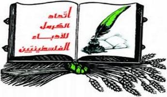 اتّحاد الكرمل للأدباء الفلسطينيّين والاتّحاد المغربيّ للمبدعين يبرمان اتّفاقيّة توأمة