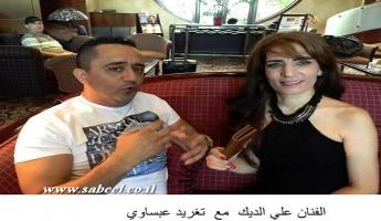 لقاء مع المطرب السوري علي الديك