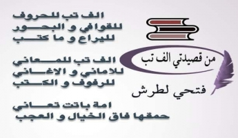 """رَدّ الشاعر كمال ابراهيم تأييدًا لقصيدة  """" ألف تبٍّ """"  للشاعر التونسي فتحي لطرش"""