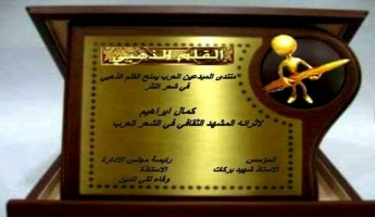 كلمة شكر يوجهها الشاعر كمال ابراهيم لمنتدى المبدعين العرب