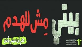 جمعية حقوق المواطن تحذر من تصعيد سياسة الهدم...