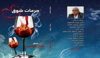 - جُرُعات شوق – مجموعة الشاعر كمال ابراهيم السابعة عشرة ترى النور