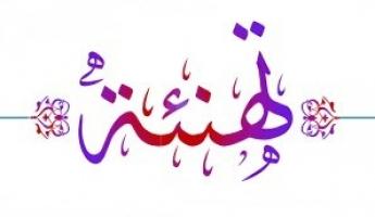 تهنئة مقدمة للدكتور سعيد محمد سرحان