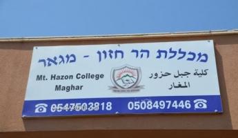 المغار : كلية جبل حزور تعلن عن :تسجيل وافتتاح...