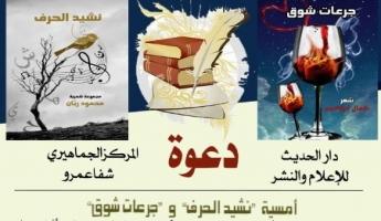 دعوة لأمسية أدبية حول شعر كمال ابراهيم ومحمود ريان في شفاعمرو