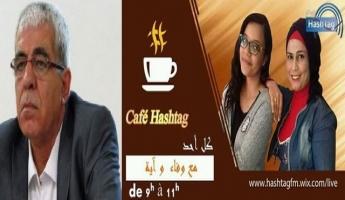 كونوا معنا اليوم الاحد صباحا وحوار مع الشاعر كمال ابراهيم في راديو هاشتاغ اف.ام التونسي