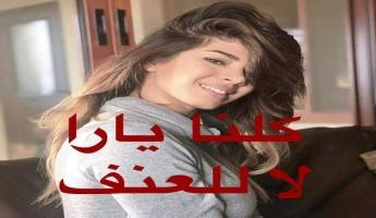 الجمعيات النسوية والحقوقية نندد بجريمة العنف و الإعتداء على السيدة يارا ابو عبلة  من قرية يركا