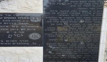 بيت جن - حرفيش : الحاق اضرار بالنصب *التذكاري* لضحايا جيش الدفاع