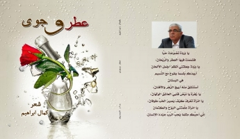 ترقبوا صدور ديوان الشاعر كمال ابراهيم الجديد بعنوان – عطرٌ وجوى –