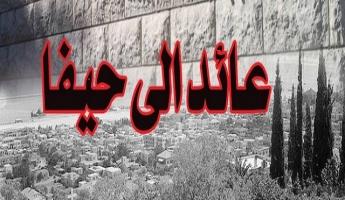 عائد الى حيفا  بقلم: د. أمير خنيفس