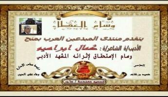 منتدى المبدعين العرب يمنح الشاعر كمال ابراهيم وسام العطاء والاستحقاق لإثرائه المشهد الأدبي